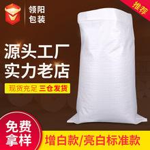 亮白标准快递蛇皮袋批发定制白色编织袋打包塑料编织袋麻袋包装袋