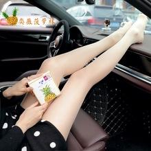 ?#32466;?#33760;萝袜女夏季防勾丝任意剪丝袜隐形超薄款黑肉色性感连裤袜子