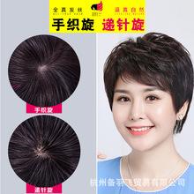 中老年妈妈款年轻时尚真人发丝假发头套自然短直发厂家批发