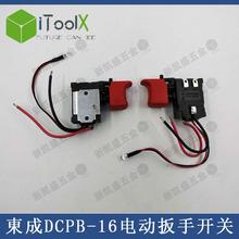 适配東成18V充电锂电开关冲击扳手DCPB16电动调速电动配件