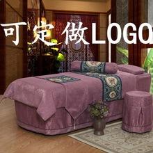純棉歐式奢華美容院按摩床罩四件套 高檔美容床罩純棉可定做logo