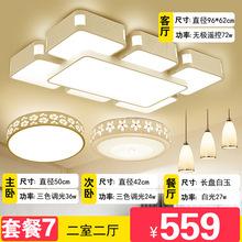 成套吸顶灯套餐灯具套装组合现代简约三室两厅大灯卧室客厅?#25340;?#27668;