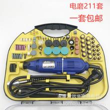 211套装迷你小电磨6档调速微型DIY玉石雕刻机小型抛光打磨机 包邮