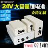 锂电池24V大容量18650芯带防水壳大功率可充电锂电池组太阳能路灯