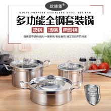 欧德堡不锈钢锅具三件套加厚复合底奶锅炒锅汤锅厨房套装礼品批发