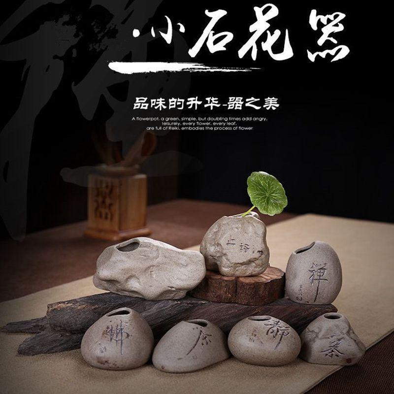 迷你小花插禅意家居桌面摆件粗陶小花瓶水培花器创意陶瓷仿小石头