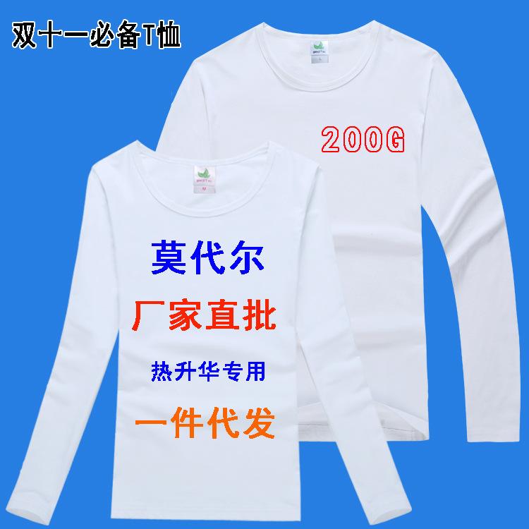 熱升華班服T恤定制印字logo空白活動文化廣告衫DIY圓領長袖莫代爾