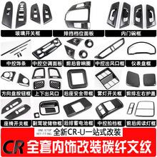 适用于20款全新CRV装饰改装东风本田第五代CRV内饰贴纸碳纤维亮条