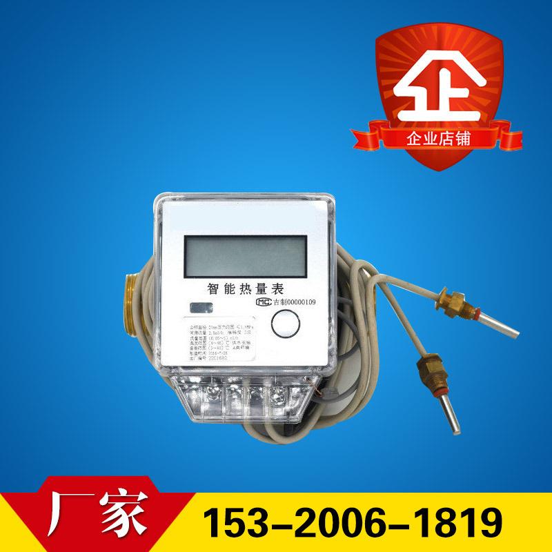 无线远传超声波热量表 源头生产厂家 质量好价格优