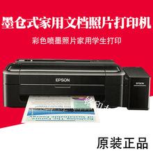 愛普生L310打印機L130L360墨倉式彩色家用學生照片原裝連供a4噴墨