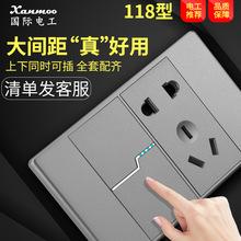 国际电工118型墙壁开关插座面板灰色家用排插五孔四插二十孔插座