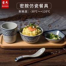 A5海之蓝密胺小碗塑料汤碗仿瓷餐具火锅店酱料碗家用吃飯碗商用