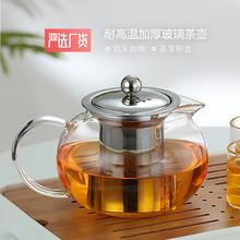 爆款加厚耐热高硼硅泡茶壶 耐高温可加热304不锈钢漏过滤玻璃茶壶