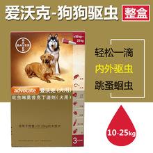 【保真】爱沃克狗驱虫滴剂10-25kg 宠物犬体内外寄生虫药螨虫跳蚤