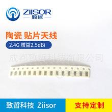 陶瓷内置RF射频2.4G无线模块3.5G全向蓝牙WIFI贴片天线物联网致哲