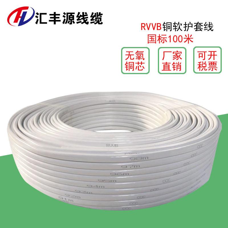 电线电缆现货  rvv2*4平方  足100米(12千瓦)两芯 ?#21672;?#36719;护套线