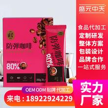 【盛元中天】防弹咖啡厂家速溶代餐咖啡OEM固体饮料厂家代加工