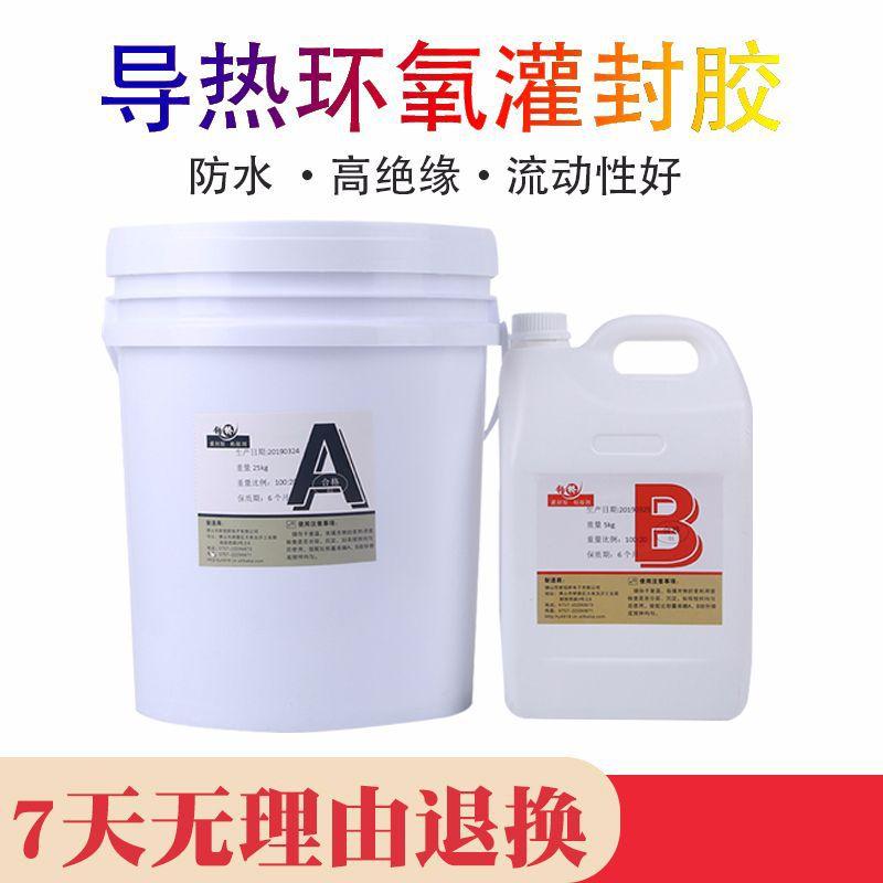 包邮稳定品质电子元件导热灌封密封胶沉降少ab型电子环氧树脂