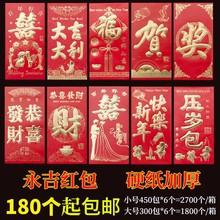 包邮永吉红包硬卡纸烫金千元百元大小号婚庆新年利是封20 30K批发