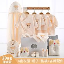 新生兒禮盒套裝純棉嬰兒衣服春秋夏季用品剛出生滿月禮物寶寶大全