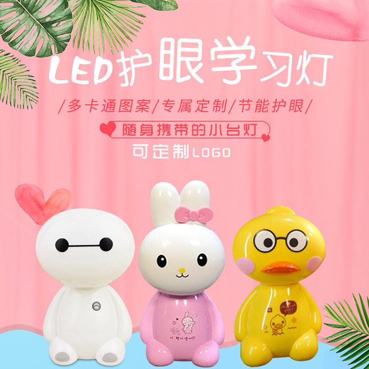 厂家定制logo充电台灯 节能LED护眼学习夜灯 可伸缩折叠儿童台灯