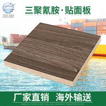 厂家直销海赫装饰三聚氰胺贴面细木工板18mm厚E1级生态板