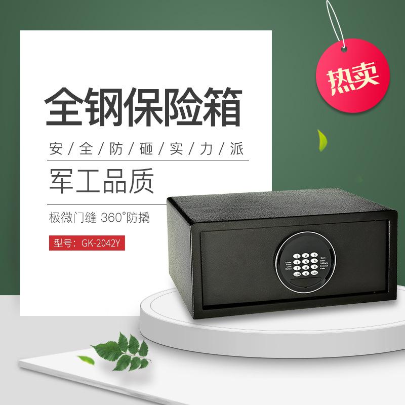 【川坤】厂家直销酒店学生用保险箱GK-2042Y
