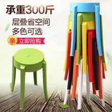 时尚创意圆形家用塑料凳子成简易凳彩色吃饭餐桌凳人高圆凳小椅子
