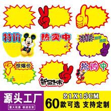 大号POP广告纸爆炸贴商品标价牌价格标签水果促销牌21X15CM可定制