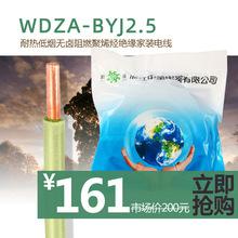杭州产  WDZABYJ2.5 浙江中策电缆有限公司 低烟无卤阻燃电线