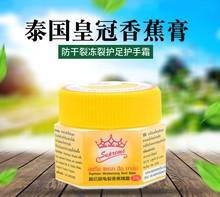 泰国皇冠香蕉膏20g1瓶 脚后跟龟裂香蕉精霜 如需一盒拍6瓶