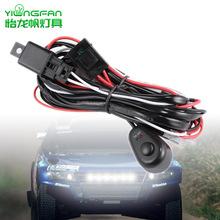 一拖二LED长条工作灯继电开关控制线组 车载改装一拖一车灯线束