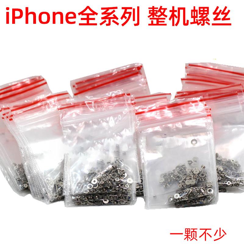 全套手机装机螺丝 含五角星主板屏幕电池螺丝 ?#35270;胕Phone手机