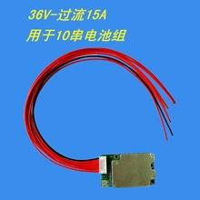 24V6串,28V7串,36V10串大电流持续15A带散热片加排线电池?;ぐ? />                                     </a>                                     <div class=