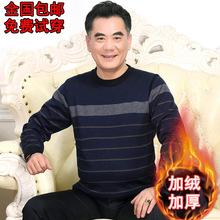 秋冬中年男士长袖t恤加绒加厚中老年人保暖衣服老人爸爸装40-60岁