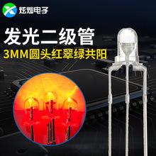 直插式led发光二极管灯珠3mm圆头双色红翠绿草帽灯珠二极管厂家
