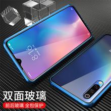 适用小米9手机壳红米K20PRO双面玻璃9SE万磁王金属磁吸MIX3?;ぬ? />                                     </a>                                     <div class=