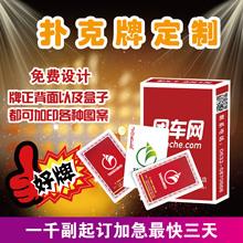 广告扑克牌定制创意宣传礼品扑克定做PVC塑料桌游牌超大卡牌印刷