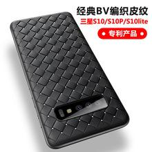 三星S10lite手机壳三星S10plus编织纹皮套防摔保护套时尚软壳工厂