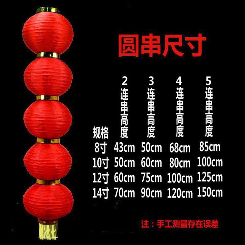 批发定做开业红灯笼串 新年连串喜灯笼定制舞蹈道具 印字广告灯笼