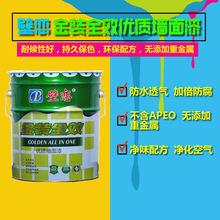 【壁恋】自刷家用优质内外墙面漆 20KG大桶装 环保水性涂料 油漆