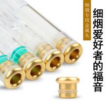 细烟转换烟嘴头0.5厘米转换配件女士烟过滤铜头专用细烟转换器