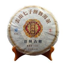 昔歸普洱茶生茶茶餅357g云南勐庫七子餅茶古樹生普黑茶整提筍殼裝