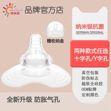 乳头保护罩哺乳期硅胶哺乳罩内陷乳头贴喂奶辅助护奶器防咬乳盾