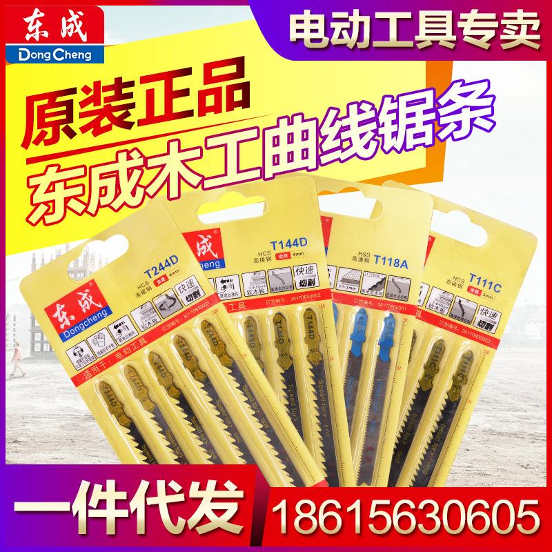 东成曲线锯条T244D/T111C/T118A金属锯条木工锯条