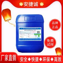 銅材光亮清洗劑環保型氧化皮清除安捷誠牌銅材化學拋光液AJC7005