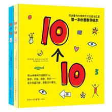 10個10 精裝上下冊  創意數字繪本嬰幼兒童數字藝術啟蒙數學游戲