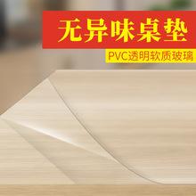软玻璃PVC桌布防水防烫防油免洗塑料透明餐桌垫茶几台布水晶板