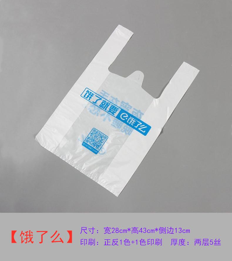 超市方便袋