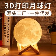 月球燈 3D打印月球燈 月亮燈小夜燈定制情人節禮物七夕中秋節廠家
